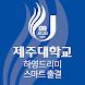 제주대학교 하영드리미&스마트출결