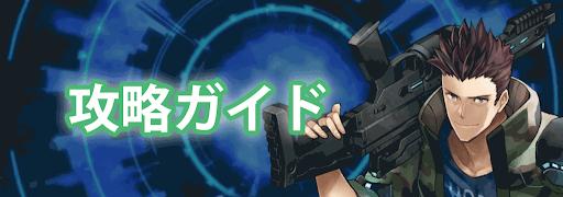 23/7攻略ガイドのバナー
