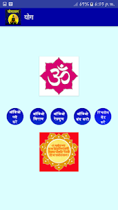 Yoga in Hindi   योगासन Offline free Apk  Download For Android 4