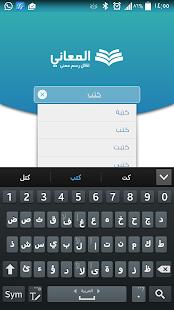 Almaany.com Arabic Dictionary - náhled