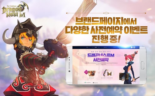 드래곤네스트M for kakao- screenshot thumbnail