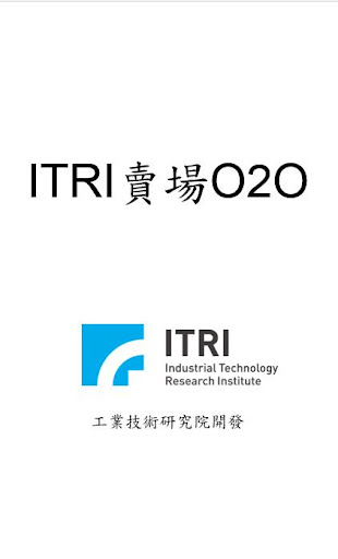ITRI 賣場 O2O