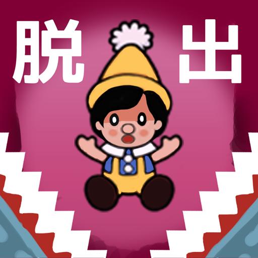 休闲のカベキック!ピノキオ - 高度10,000cmで脱出できる? LOGO-記事Game