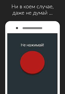 Красная кнопка: не советую нажимать на меня - náhled