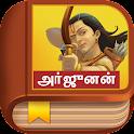 Arjuna Story - Tamil icon