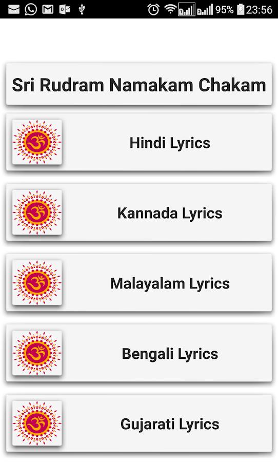 Rudram namakam chamakam android apps on google play rudram namakam chamakam screenshot fandeluxe Choice Image
