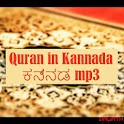 Quran in Kannada  ಕನ್ನಡ Audio