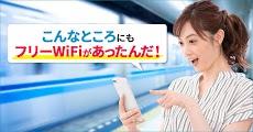 フリーWiFi自動接続アプリ「タウンWiFi by GMO」日本中のフリーWiFiが使えますのおすすめ画像5