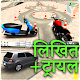 Download Nepal Driving Trial - License Exam Preparation 3D For PC Windows and Mac