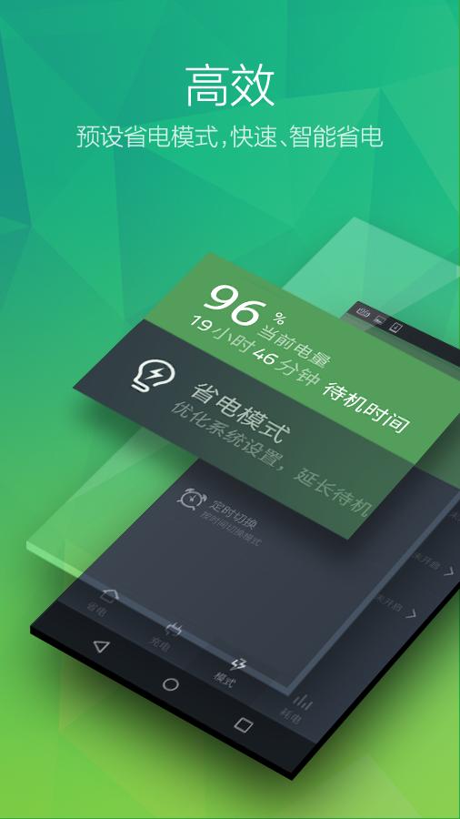 金山电池医生- screenshot