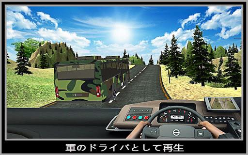 ドライブ 軍 バス チェック 役職