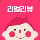 리얼리뷰/출산육아편 icon