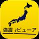 強震ビューア(地震の揺れが見えるアプリ)