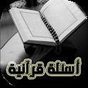 أسئلة القرآن وأجوبتها icon
