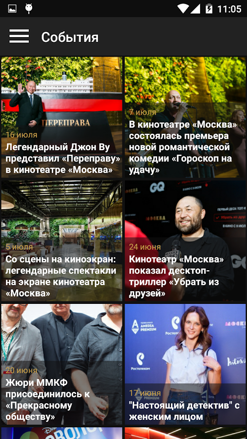 Кинотеатр «Москва»- screenshot