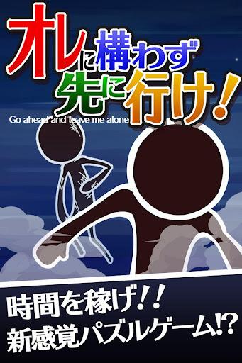俺に構わず先に行け!~無料パズルゲーム~