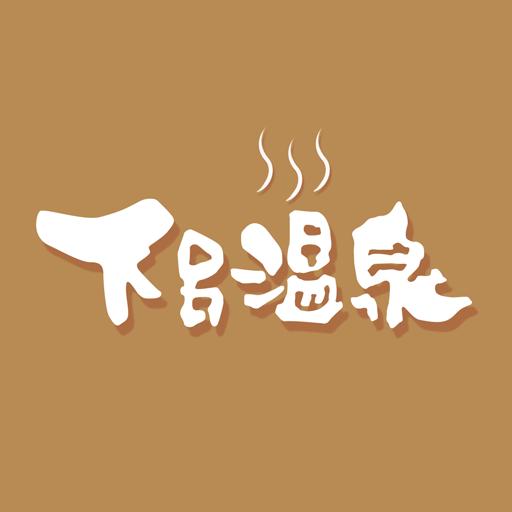 下呂温泉ガイド -オフラインで利用できる下呂観光情報アプリ- 遊戲 App LOGO-硬是要APP