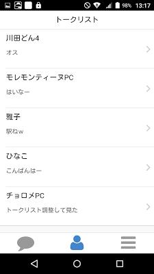 ID交換支援APP〜TALK TIMELINEでIDゲット!〜 - screenshot