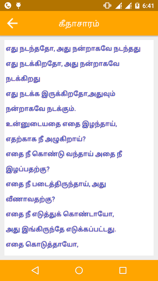 android meaning in tamil dictionary