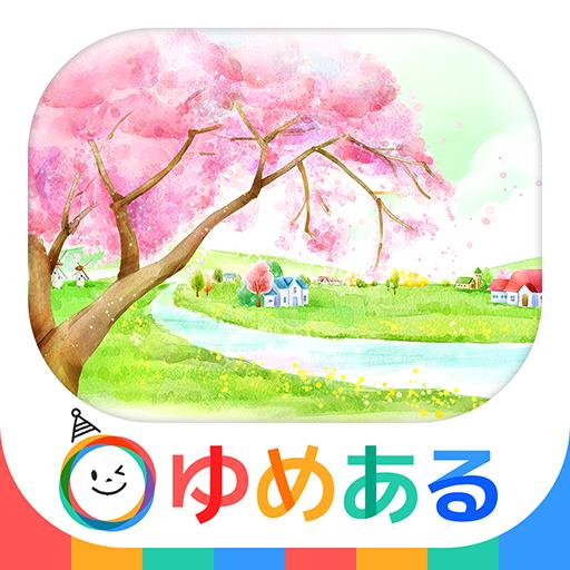 日本の童謡・わらべ歌1 おばあちゃんから子供まで知ってる名曲 教育 App LOGO-APP開箱王