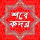শবে কদর নামাজের নিয়ত, নিয়ম ও ফজিলত ~ Lailatul qadr for PC-Windows 7,8,10 and Mac