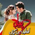 Pyaar Lafzon Mein Kahan - Urdu/Hindi 2018