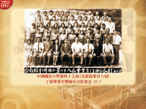 第47屆(光復後第28屆丁班)(民國62年)