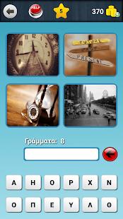 4 Εικόνες 1 Λέξη - náhled