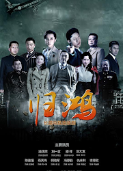 Gui Hong China Drama