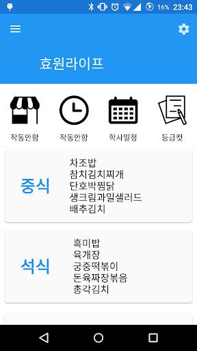 효원라이프 :: Hyowon Life