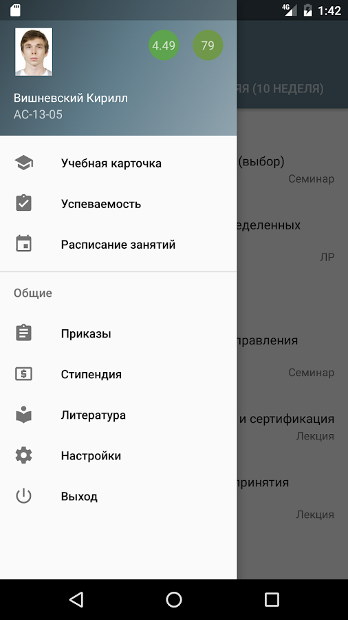 Личный кабинет студента- screenshot