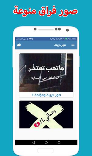 Download صور حزينة بدون نت 2018 On Pc Mac With Appkiwi Apk