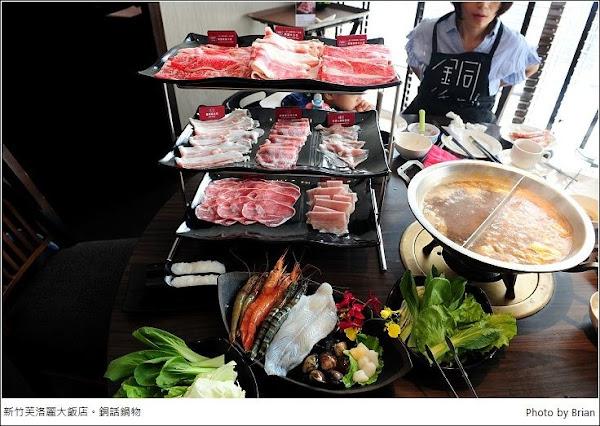 新竹芙洛麗大飯店銅話鍋物。吃到飽享用澳洲和牛、美國 Prime 牛肉、天使紅蝦、鹿兒島黑豬肉、Haggen-Dazs、Movenpick