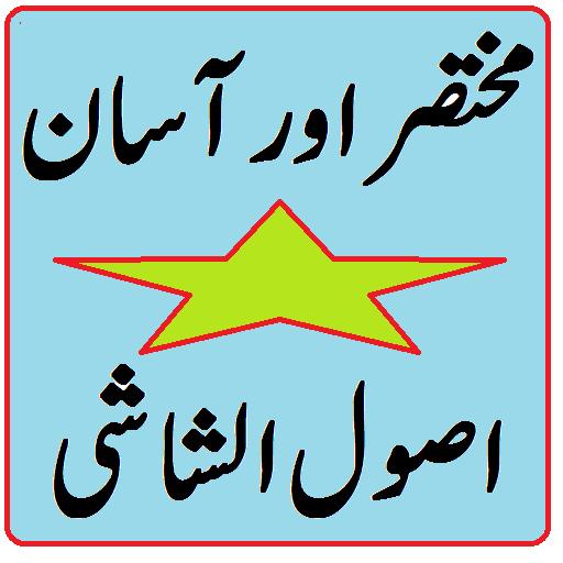 Usool Shashi urdu Translation & Sharah – Applications sur