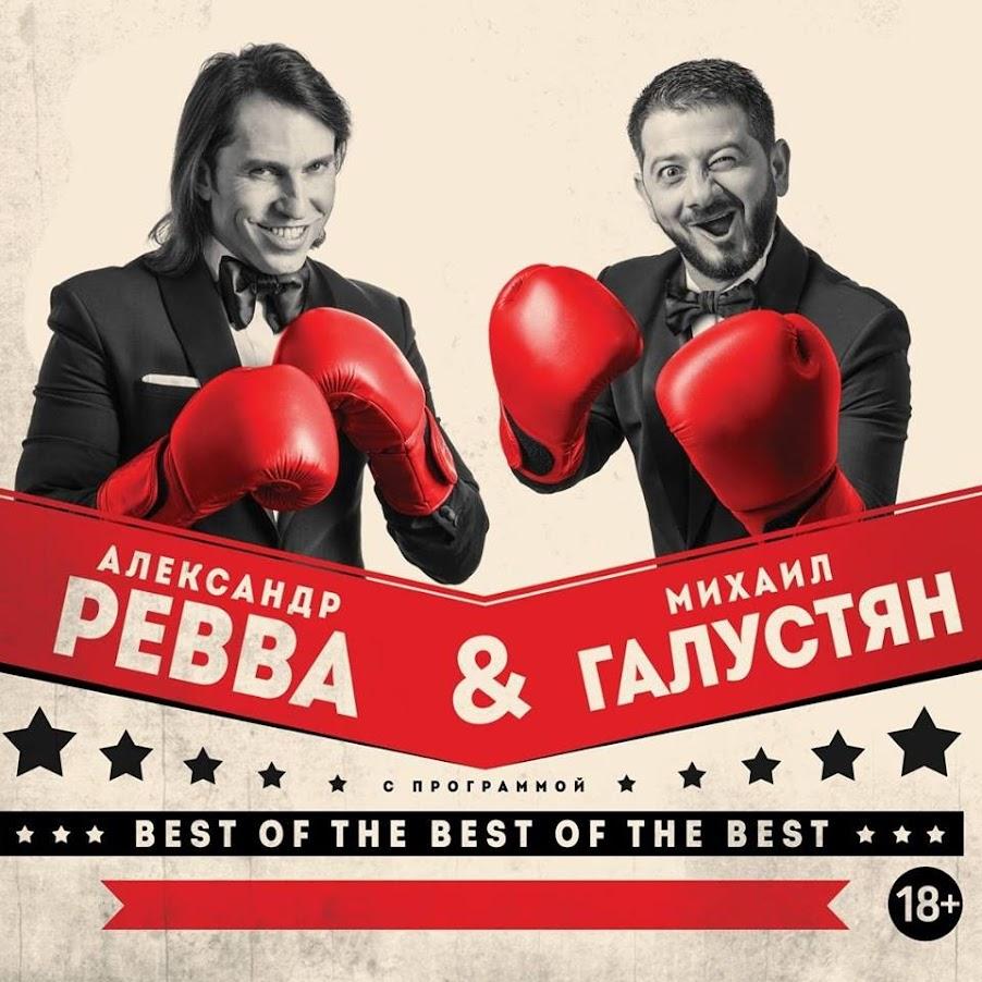 Ревва и Галустян в Филадельфии - Не пропусти взрывной юмористический дуэт Александра Реввы и Михаила Галустяна!