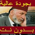 محمد رشاد الشريف القران الكريم بدون نت بجودة عالية icon