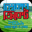 বিশ্বকাপ ক্রিকেট ২০১৯ সময়সূচী ও স্কোর icon