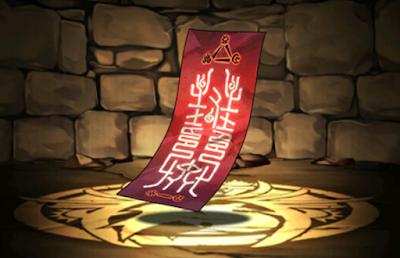 陰陽省の呪符