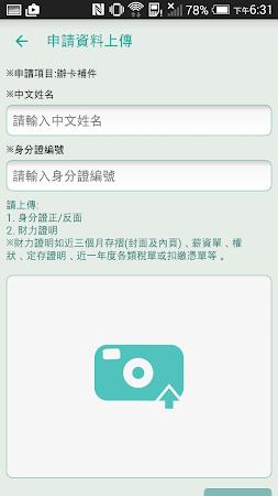 玉山行動銀行 4.0.6 screenshot 2091711