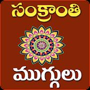 Muggulu Sankranthi Muggulu icon