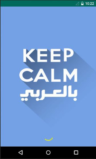 Keep Calm بالعربي