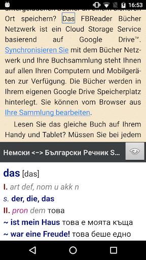 Немски <> Български Речник Slovoed Compact screenshot 6