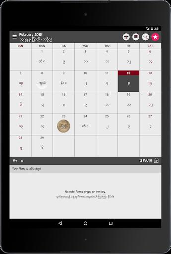 Myanmar Calendar (1920 to 2020) 1.3.0 screenshots 8