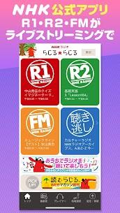 NHK Radio RADIRU*RADIRU 5.7.8 Mod APK (Unlock All) 1