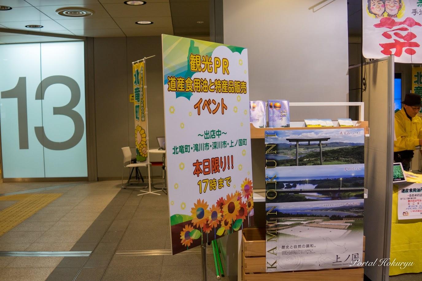 まちの観光PRと道産食用油・特産品販売イベント