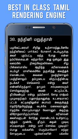 Ponniyin Selvan (Kalki) Tamil 20.0 screenshot 369441