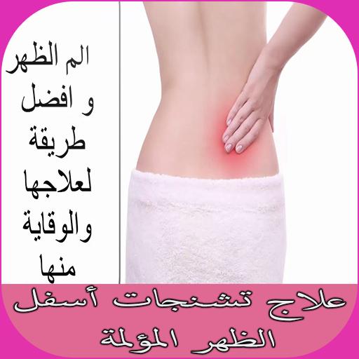 علاج تشنجات أسفل الظهر المؤلمة