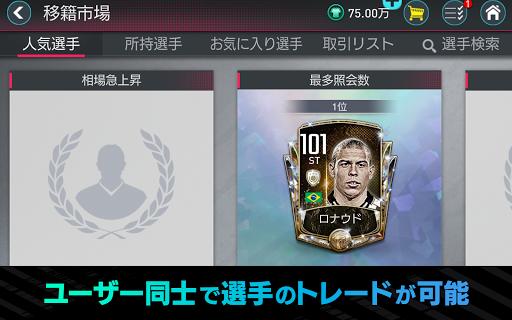FIFA MOBILE  screenshots 15