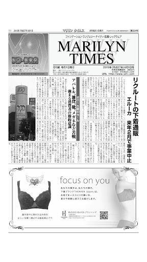 下着と靴下の業界新聞「マリリンタイムス」
