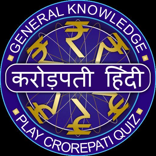 Hindi GK Quiz : Crorepati in Hindi 2018